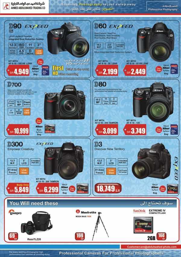 Digital Camera Price In Saudi Arabia