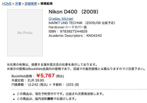 nikon-d400-book-in-japan