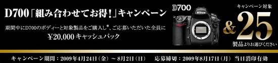 nikon-d700-cash-back-japan