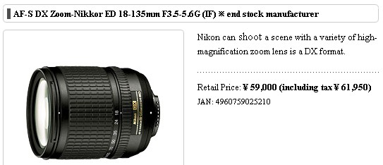 nikon-18-135-lens-to-be-discontinued