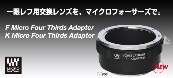 micro-four-third-adapter-for-nikon