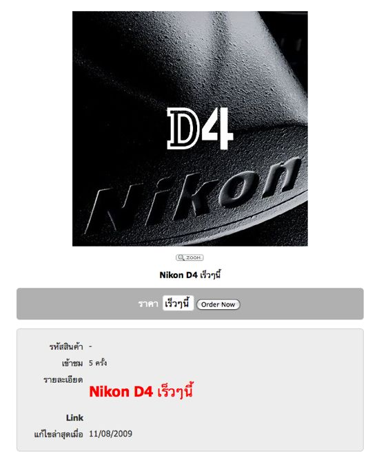 nikon-D4-for-sale