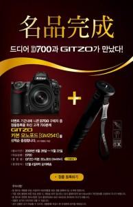Nikon_D700_promotion