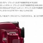 Nikon-D3200-price