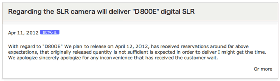 Nikon D800E shortage Nikon D800E to be released on April 12th in limited quantities