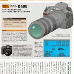 Nikon-D400-CAPA-magazine