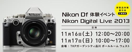 Special-Nikon-Df-event-in-Tokyo