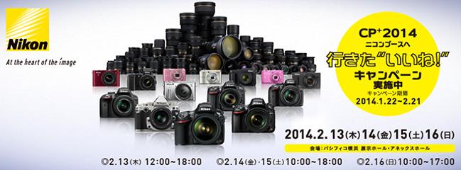 Nikon-at-the-2014-CP+-show