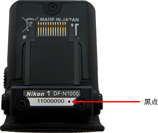 Nikon-DF-N1000-electronic-viewfinder-service-advisory