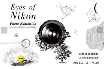 The Eyes of Nikon Photo Exhibition : a complete collection of