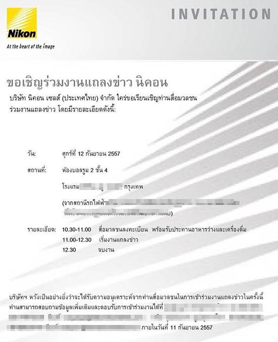 Nikon-D750-press-invitation