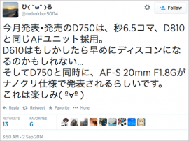 Nikon-Nikkor-20mm-f1.8G-lens-rumors
