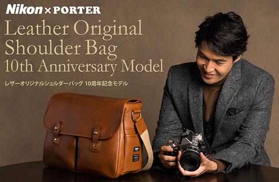Nikon-Porter-camera-bag