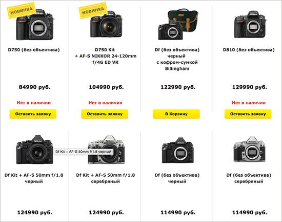 Nikon-prices-in-Russia