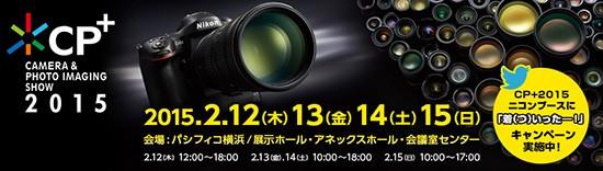 Nikon-at-the-2015-CP+-show-in-Japan