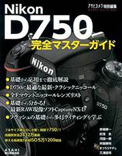 Nikon-D750-book-Japanese
