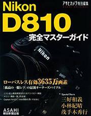 Nikon-D810-book-Japanese