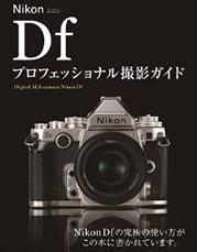 Nikon-Df-book-Japanese