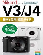 Nikon-V3-J4-camera-book-Japanese