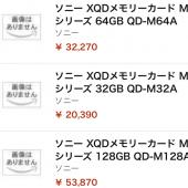 Sony-XQD-M-memory-cards
