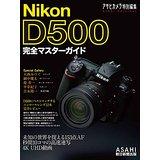 Nikon D500 book