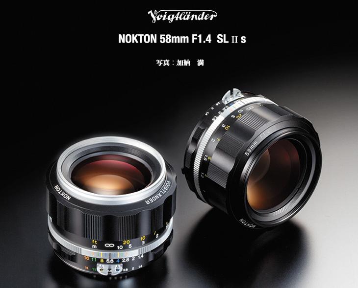 New Voigtlander Nokton 58mm f/1 4 SL II S lens for Nikon F-mount