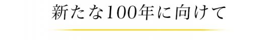 nikon-100th-anniversary-2017