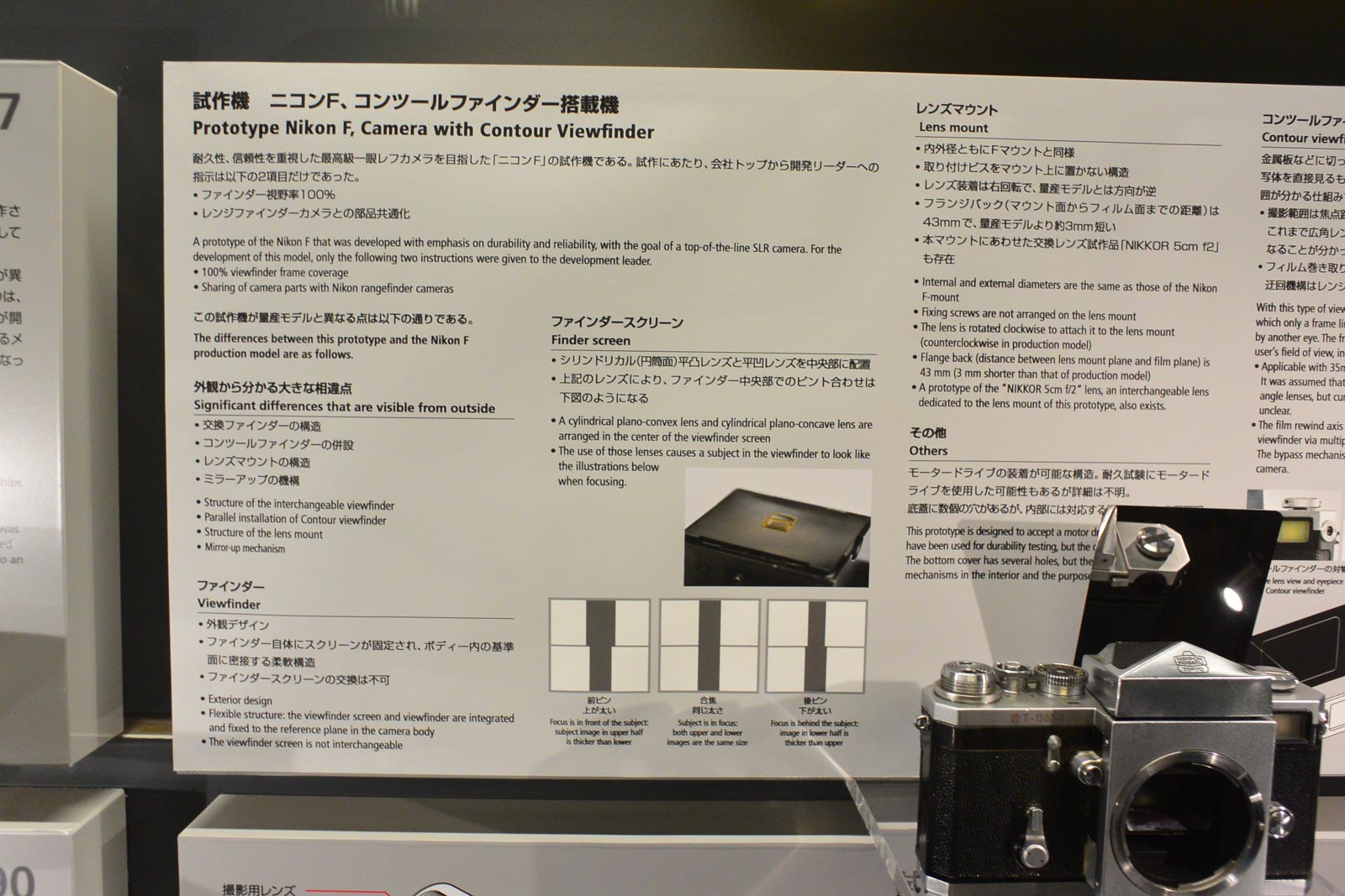 More Pictures From The Prototype Lenses Exhibition At Nikon Where To Get Parts Diagram For A D5000 Slr With Dx Vr Afs See Also This Related Post