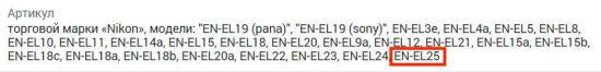 New Nikon EN-EL25 battery registered in Russia