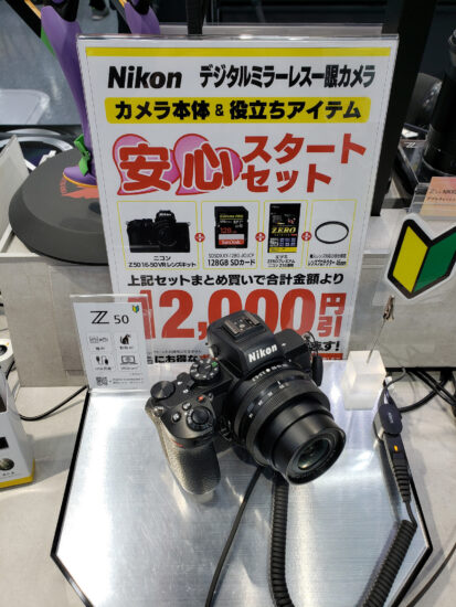 Bundled discount of the Z50 (if you buy the Z50 16-50mm kit, you can get a discount of JPY12,000 if you purchase the accessories set consisting of a screen protector, 128gb memory card and a filter)